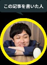 転職エージェント吉田